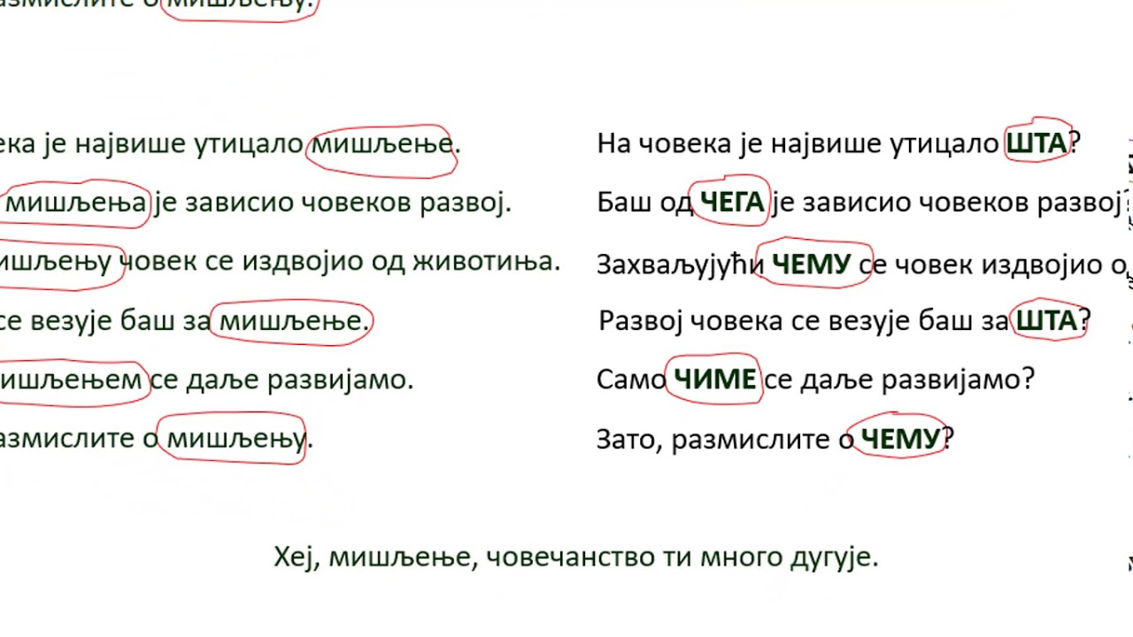 Srpski jezik padezi kontrolni. Mult mai mult decât documente.