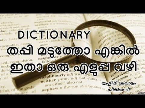 papilloma meaning malayalam dictionary)