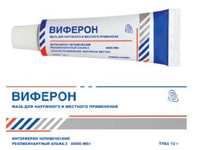 papiloame cu recenzii de unguent oxolin)