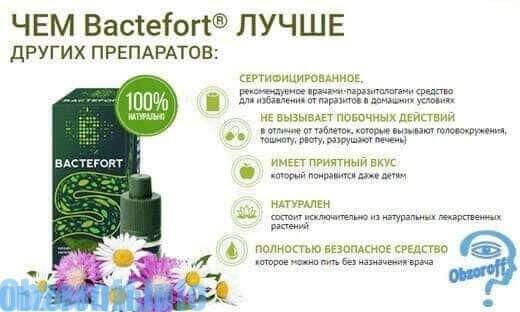 tratament modern pentru helmintiaze)