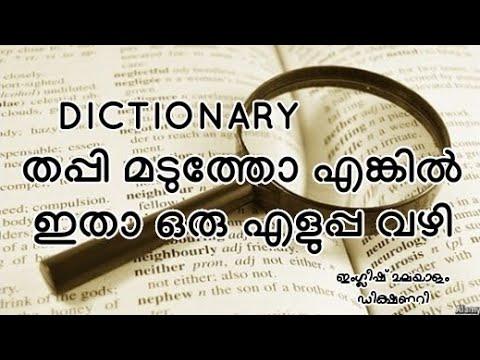 papilloma meaning malayalam dictionary)